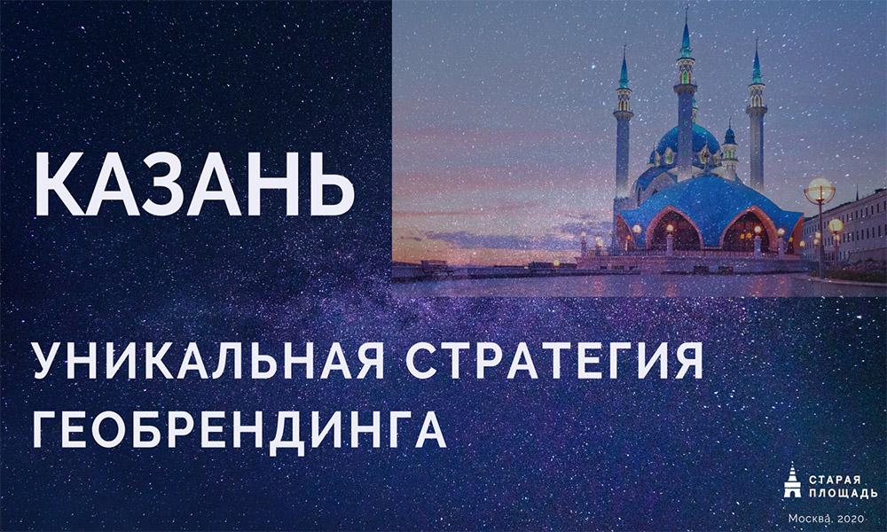 Экспертиза Геобрендинг Казань